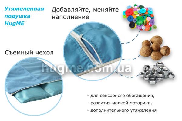 обтяжена подушка HugME